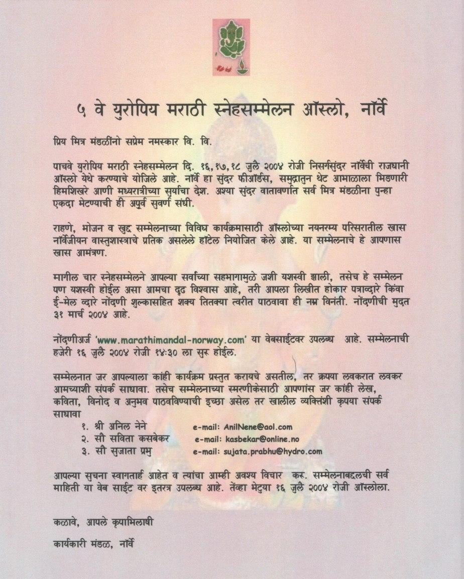 Marathi lagna patrika matter marathi in Matrimonial, Mumbai